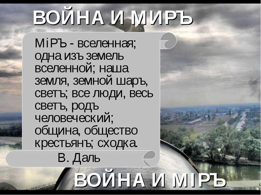 ВОЙНА И МИРЪ ВОЙНА И МIРЪ МiРЪ - вселенная; одна изъ земель вселенной; наша з...