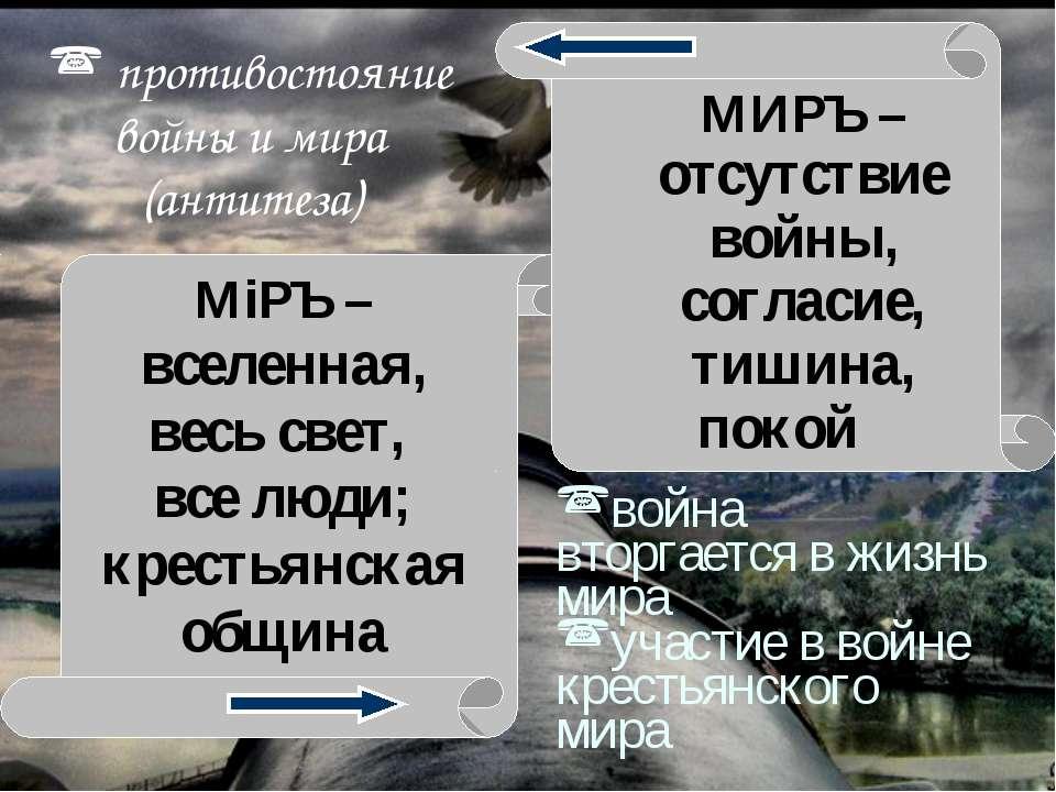 МiРЪ – вселенная, весь свет, все люди; крестьянская община МИРЪ – отсутствие ...