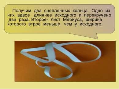 Получим два сцепленных кольца. Одно из них вдвое длиннее исходного и перекруч...