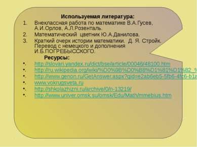 Используемая литература: Внеклассная работа по математике В.А.Гусев, А.И.Орло...