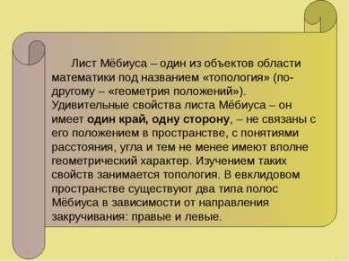 Лист Мёбиуса – один из объектов области математики под названием «топология» ...