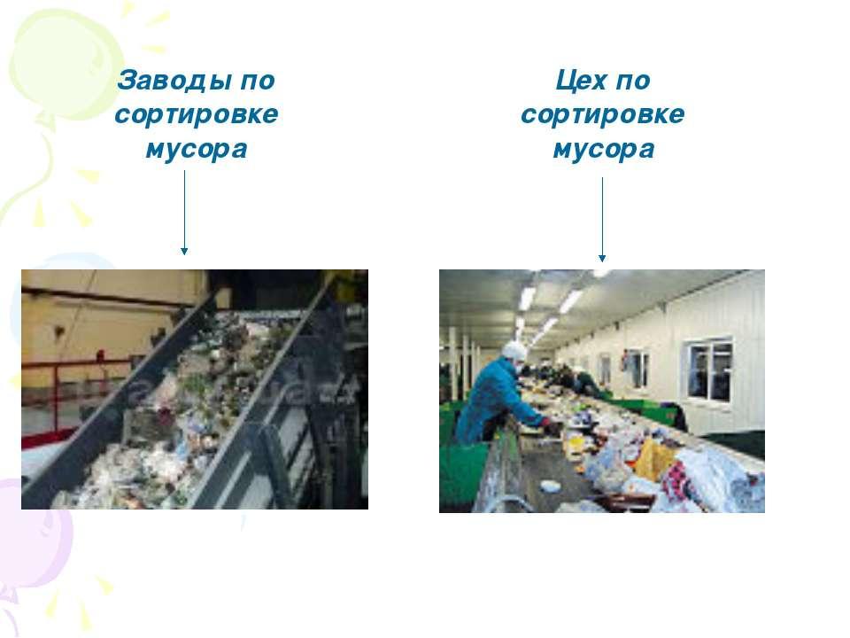 Заводы по сортировке мусора Цех по сортировке мусора