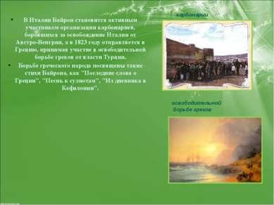 В Италии Байрон становится активным участником организации карбонариев, боров...