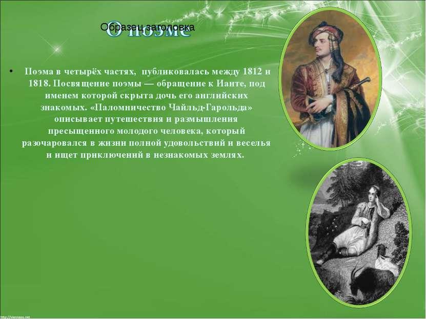 Поэма в четырёх частях, публиковалась между 1812 и 1818. Посвящение поэмы — о...