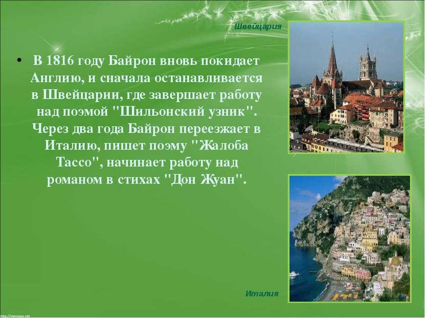В 1816 году Байрон вновь покидает Англию, и сначала останавливается в Швейцар...