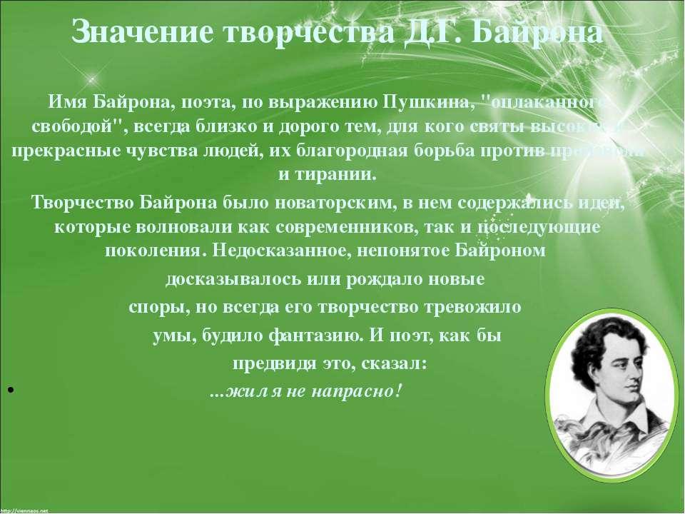 """Значение творчества Д.Г. Байрона Имя Байрона, поэта, по выражению Пушкина, """"о..."""