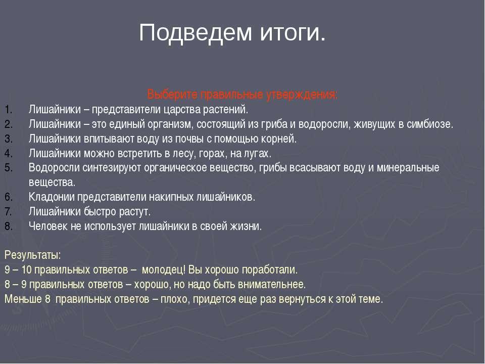 Определите, к какой группе относятся предложенные лишайники: Графис письменна...