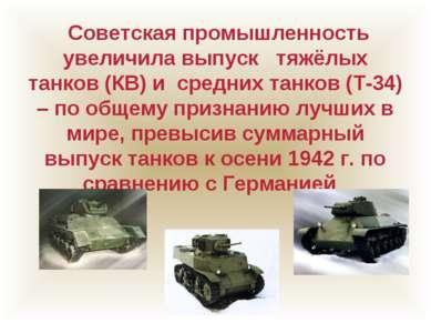 Советская промышленность увеличила выпуск тяжёлых танков (КВ) и средних танко...