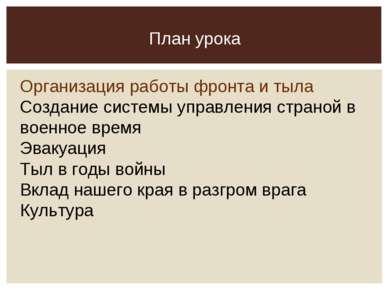 Организация работы фронта и тыла Создание системы управления страной в военно...