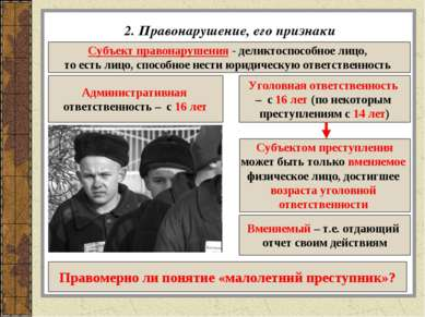 2. Правонарушение, его признаки Субъект правонарушения - деликтоспособное лиц...