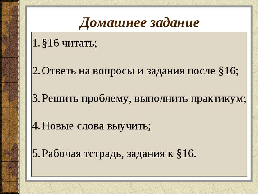 Домашнее задание §16 читать; Ответь на вопросы и задания после §16; Решить пр...