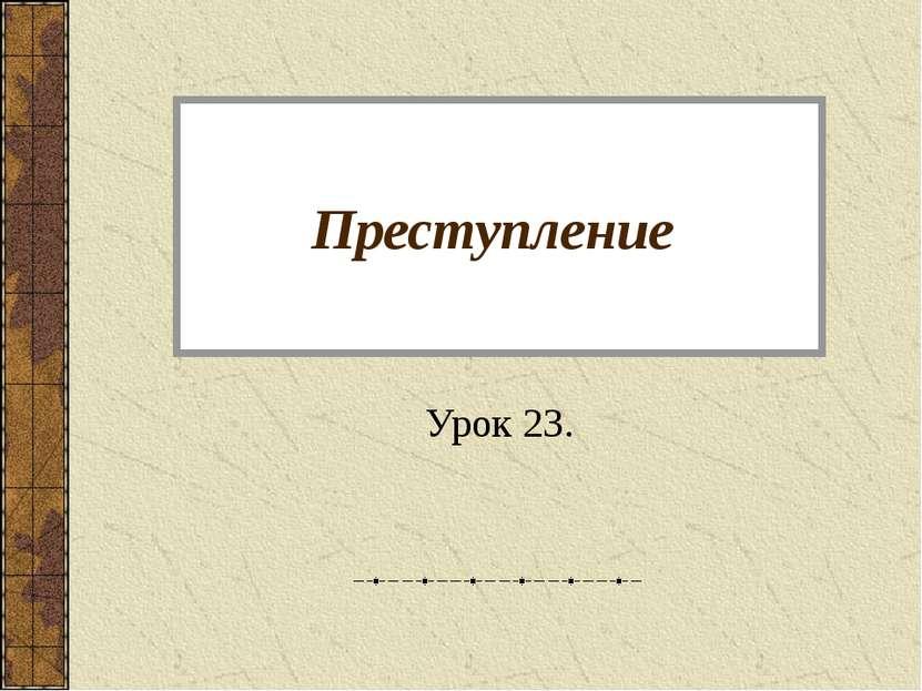 Преступление Урок 23.