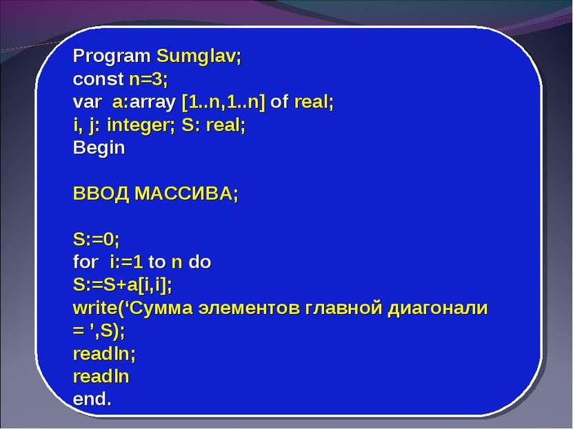 Program Sumglav; const n=3; var a:array [1..n,1..n] of real; i, j: integer; S...