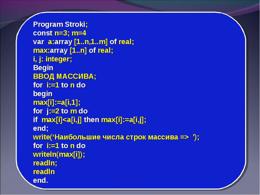 Program Stroki; const n=3; m=4 var a:array [1..n,1..m] of real; max:array [1....