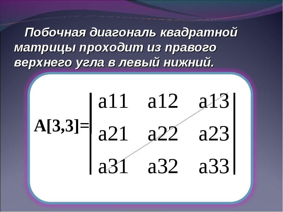 Побочная диагональ квадратной матрицы проходит из правого верхнего угла в лев...