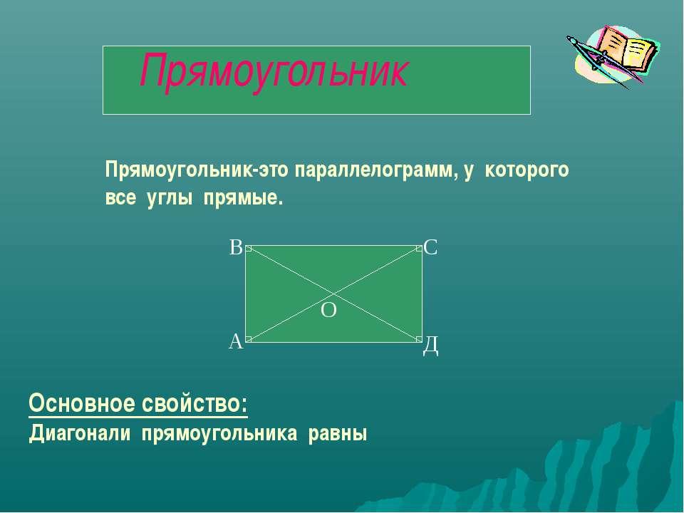 Прямоугольник Прямоугольник-это параллелограмм, у которого все углы прямые. О...