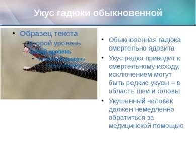 Укус гадюки обыкновенной Обыкновенная гадюка смертельно ядовита Укус редко пр...