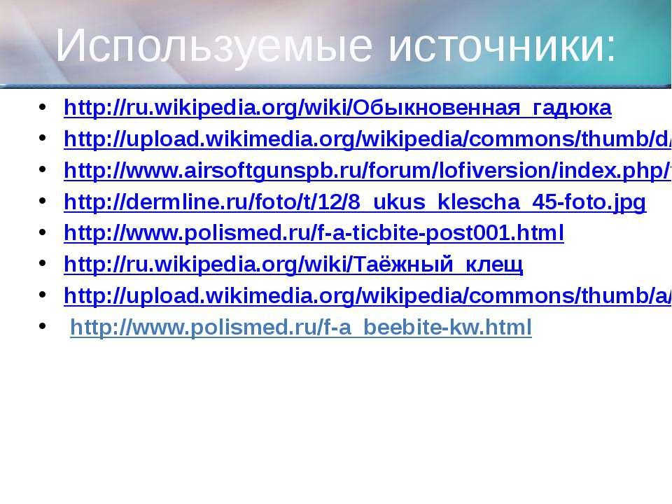 Используемые источники: http://ru.wikipedia.org/wiki/Обыкновенная_гадюка http...