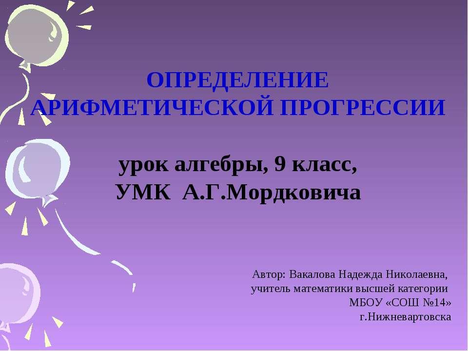 ОПРЕДЕЛЕНИЕ АРИФМЕТИЧЕСКОЙ ПРОГРЕССИИ урок алгебры, 9 класс, УМК А.Г.Мордкови...