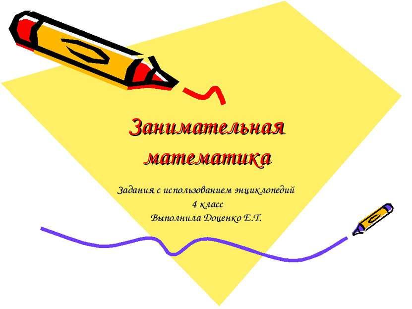 Занимательная математика Задания с использованием энциклопедий 4 класс Выполн...