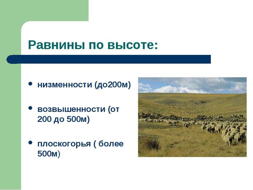 Равнины по высоте: низменности (до200м) возвышенности (от 200 до 500м) плоско...