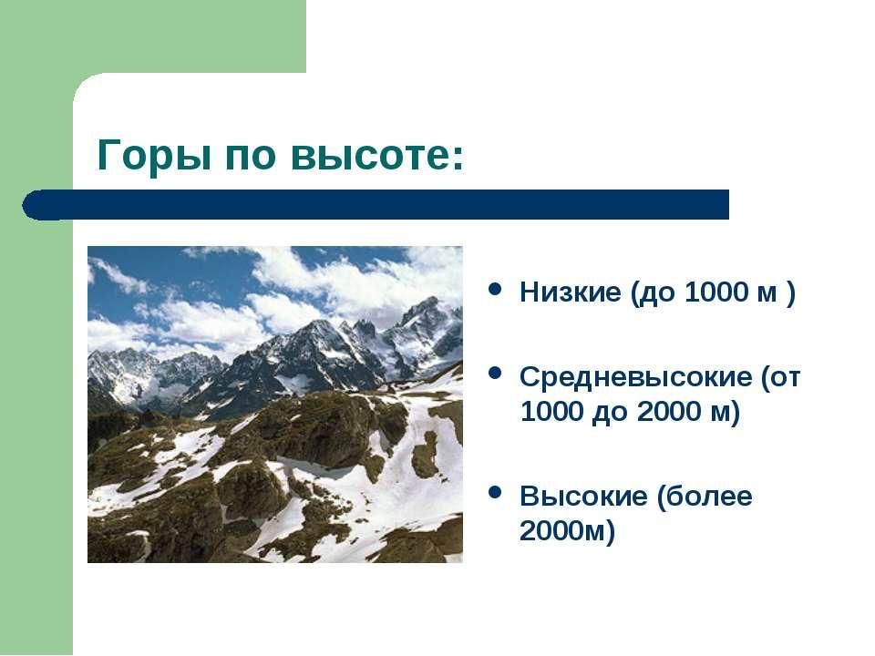 Горы по высоте: Низкие (до 1000 м ) Средневысокие (от 1000 до 2000 м) Высокие...