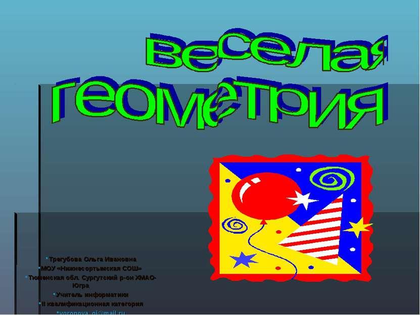 Трегубова Ольга Ивановна МОУ «Нижнесортымская СОШ» Тюменская обл. Сургутский ...