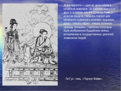Жанр портрета — один из древнейших в китайской живописи. Он известен еще с V ...