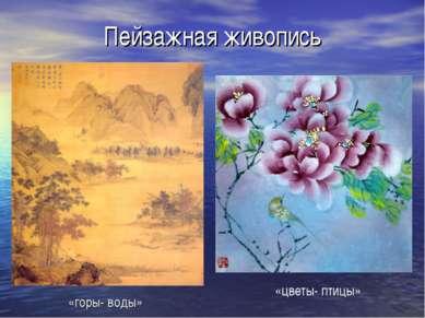 Пейзажная живопись «горы- воды» «цветы- птицы»
