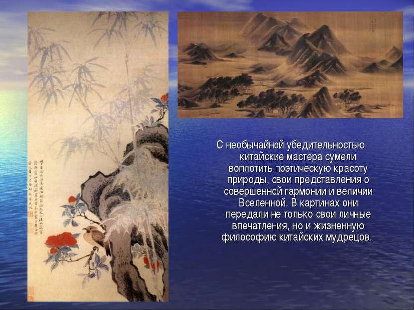 С необычайной убедительностью китайские мастера сумели воплотить поэтическую ...