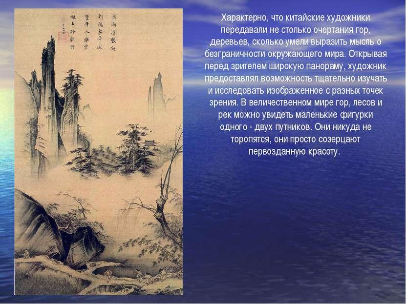 Характерно, что китайские художники передавали не столько очертания гор, дере...
