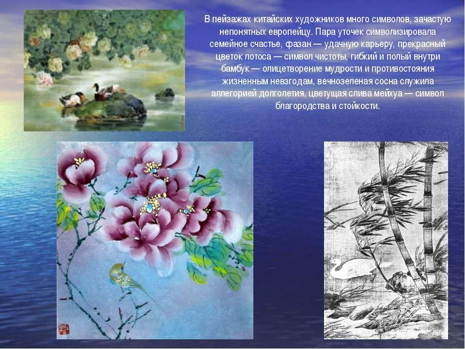В пейзажах китайских художников много символов, зачастую непонятных европейцу...