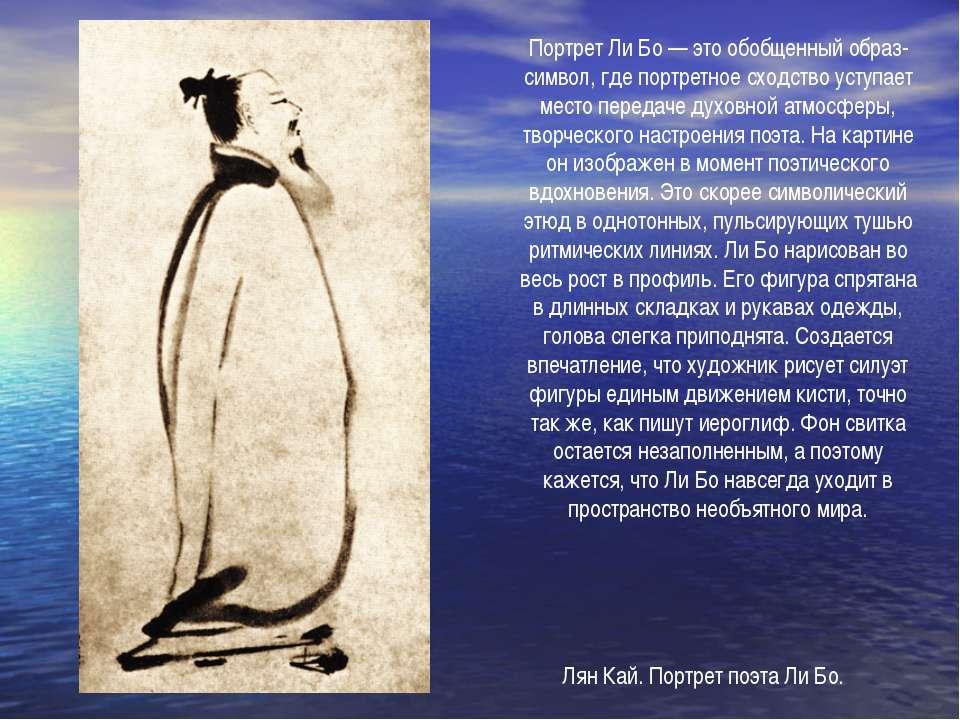 Портрет Ли Бо — это обобщенный образ-символ, где портретное сходство уступает...