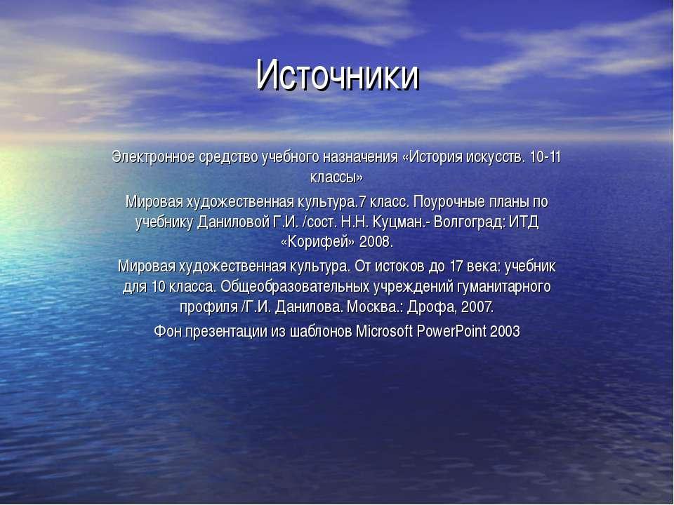 Источники Электронное средство учебного назначения «История искусств. 10-11 к...