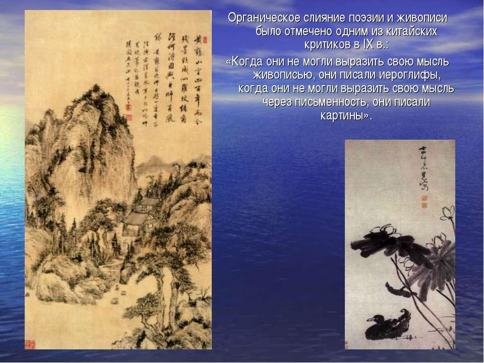 Органическое слияние поэзии и живописи было отмечено одним из китайских крити...