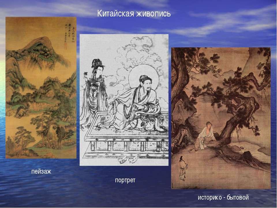 Китайская живопись пейзаж историко - бытовой портрет