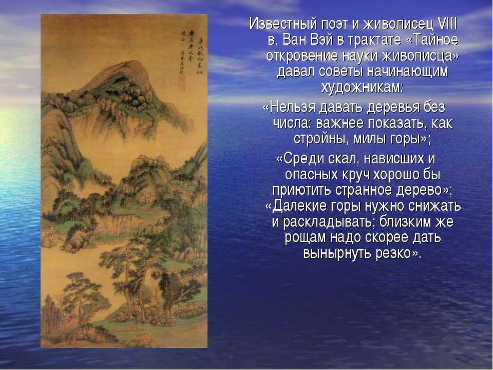 Известный поэт и живописец VIII в. Ван Вэй в трактате «Тайное откровение наук...