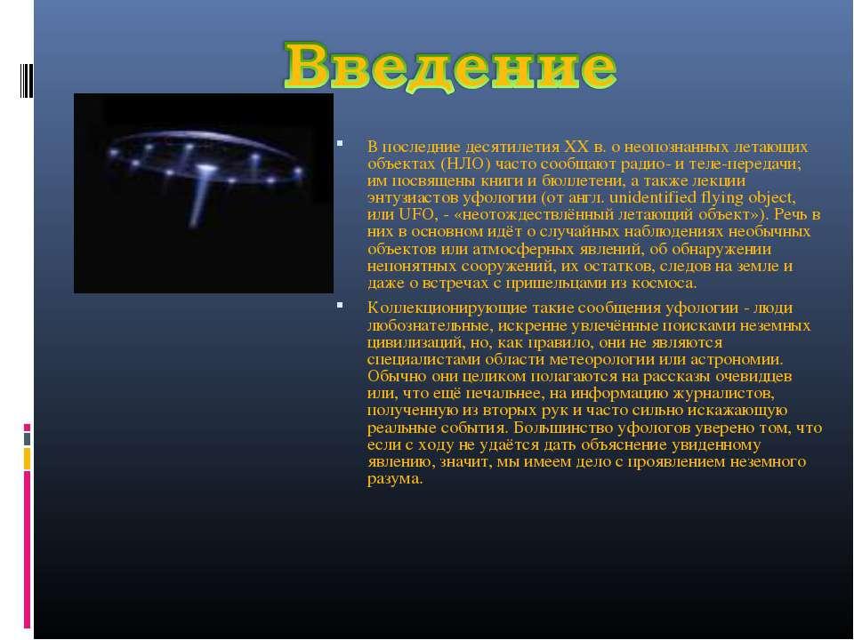 В последние десятилетия XX в. о неопознанных летающих объектах (НЛО) часто со...
