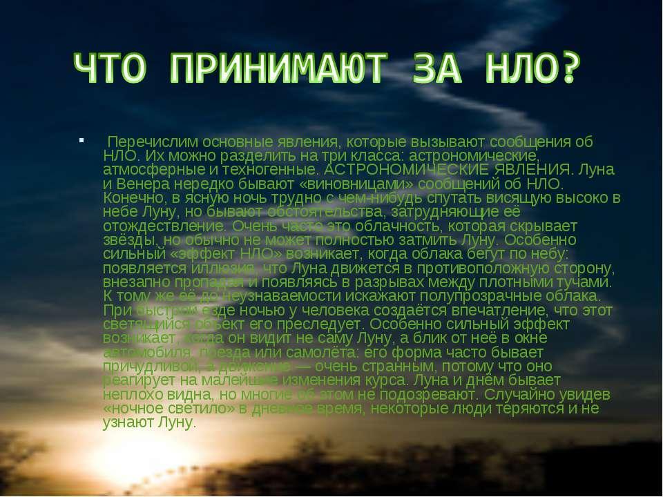 Перечислим основные явления, которые вызывают сообщения об НЛО. Их можно разд...