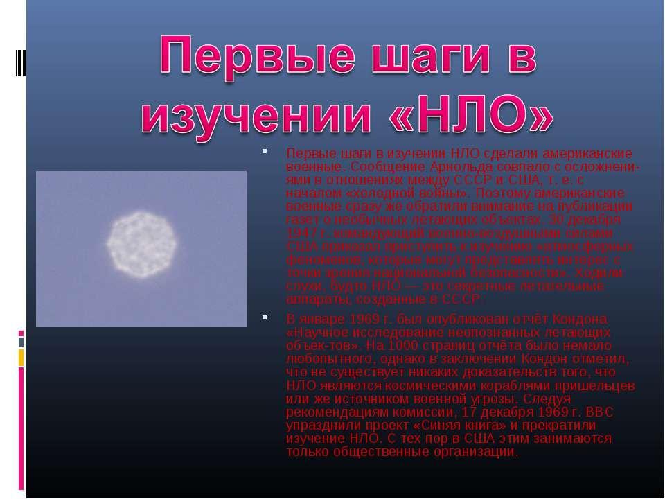 Первые шаги в изучении НЛО сделали американские военные. Сообщение Арнольда с...