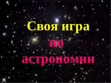 Своя игра по астрономии