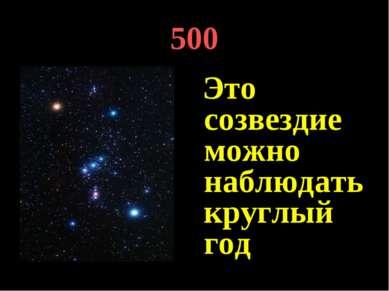 500 Это созвездие можно наблюдать круглый год