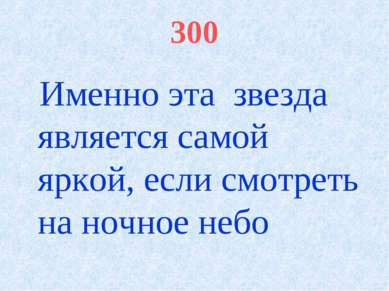 300 Именно эта звезда является самой яркой, если смотреть на ночное небо
