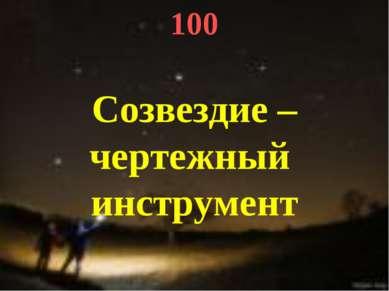 100 Созвездие – чертежный инструмент