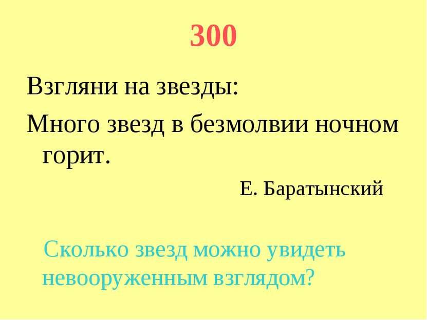 300 Взгляни на звезды: Много звезд в безмолвии ночном горит. Е. Баратынский С...