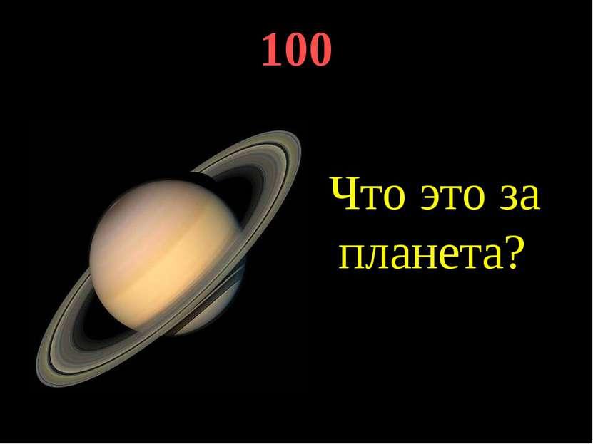 100 Что это за планета?