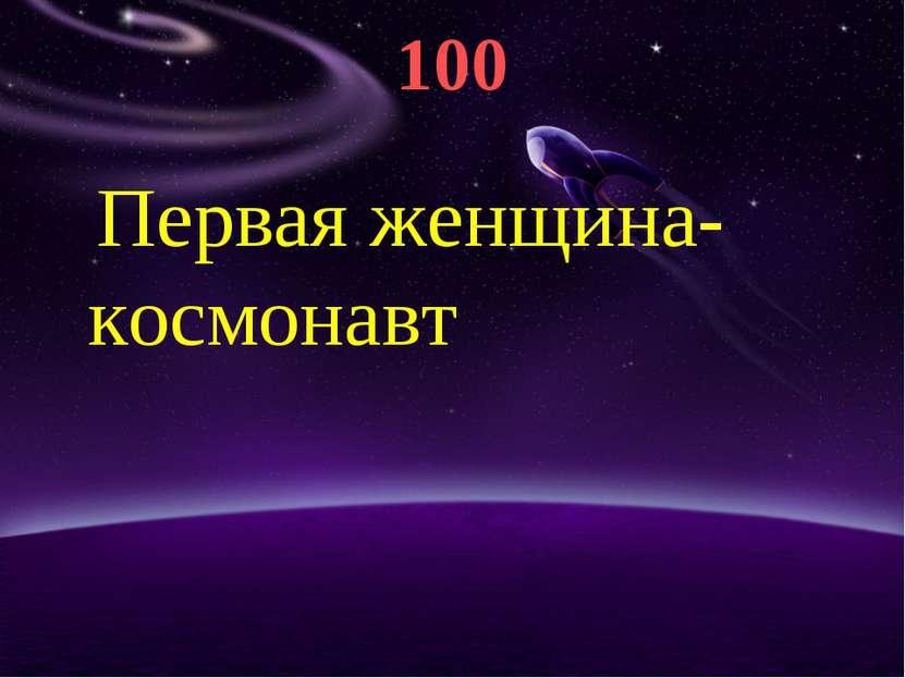 100 Первая женщина-космонавт