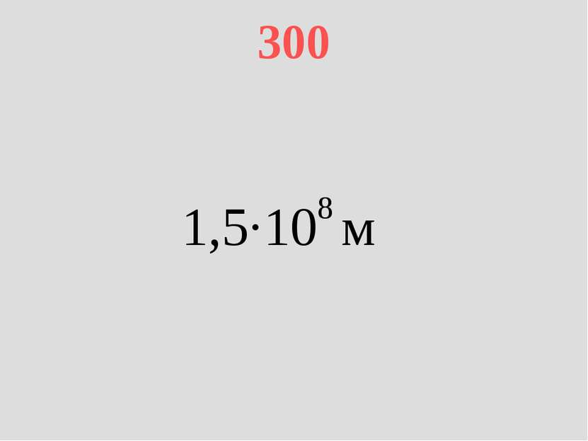 300 1,5·108 м