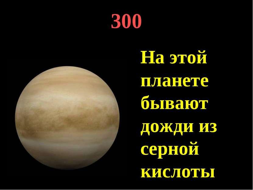 300 На этой планете бывают дожди из серной кислоты