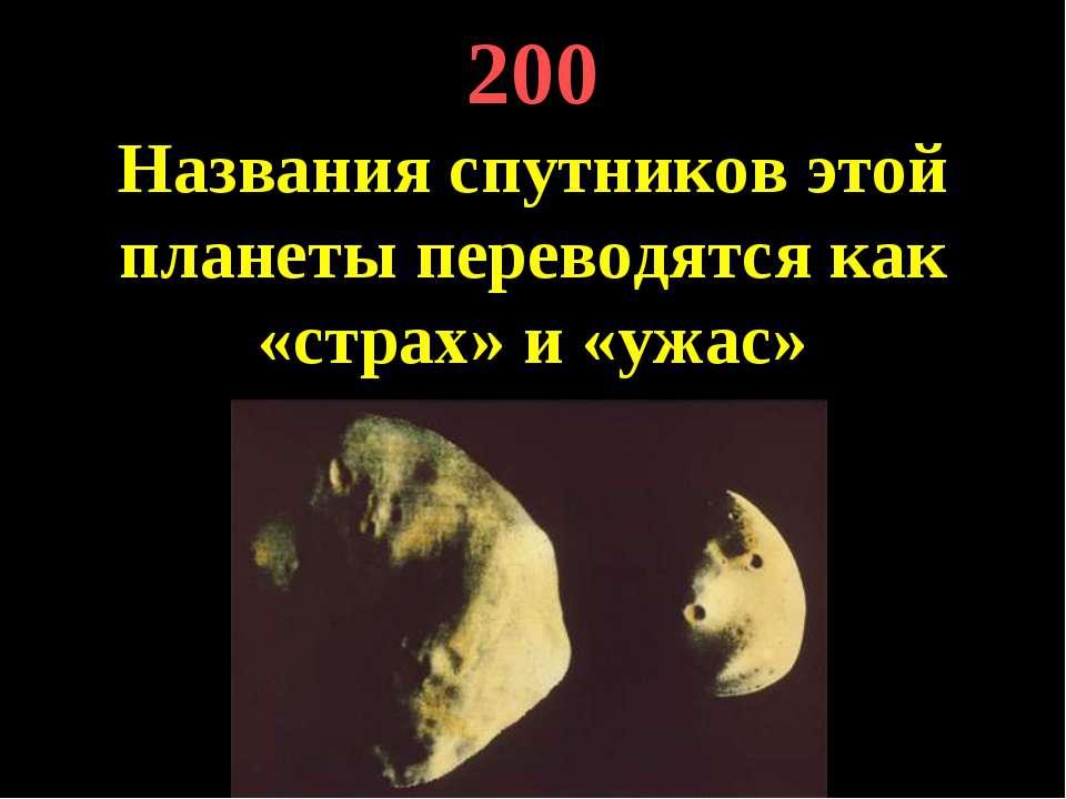 200 Названия спутников этой планеты переводятся как «страх» и «ужас»